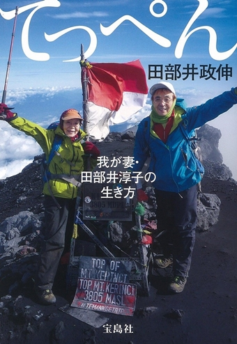 田部井淳子さんの夫の政伸さんの著書画像