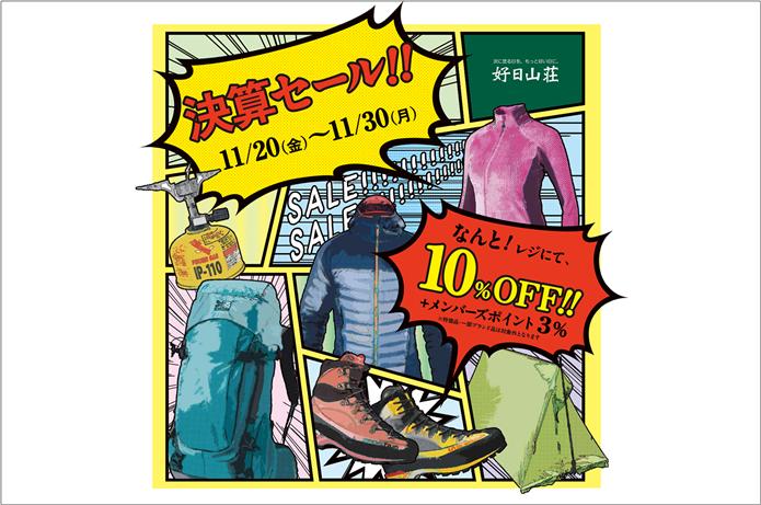 closing_sale2015_main