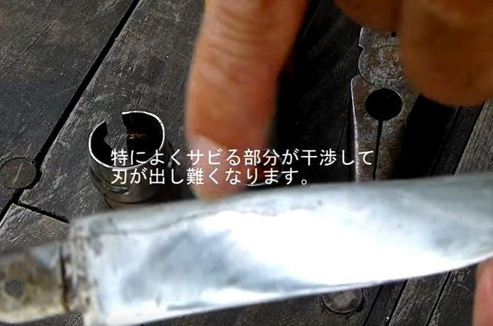 オピネルナイフを改良する