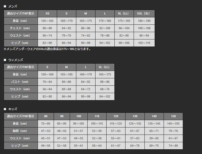 ノースフェイスのダウンジャケットサイズ表