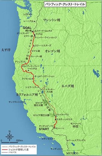 私に会うまでの1600キロ地図