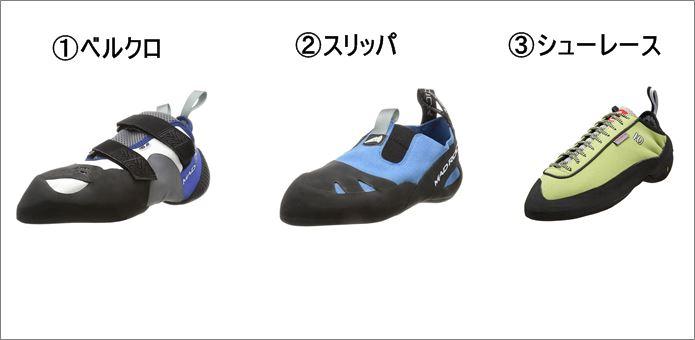 ボルダリングの靴の種類一覧