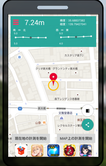 標高ワカールの登山地図アプリ