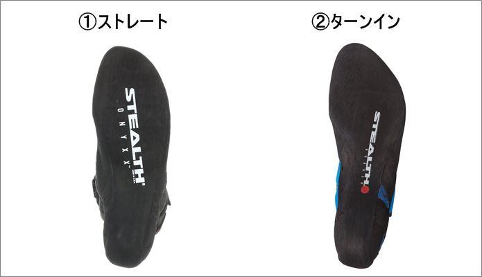 ボルダリングの靴裏2種類