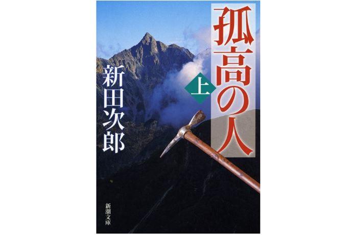 孤高の人の小説