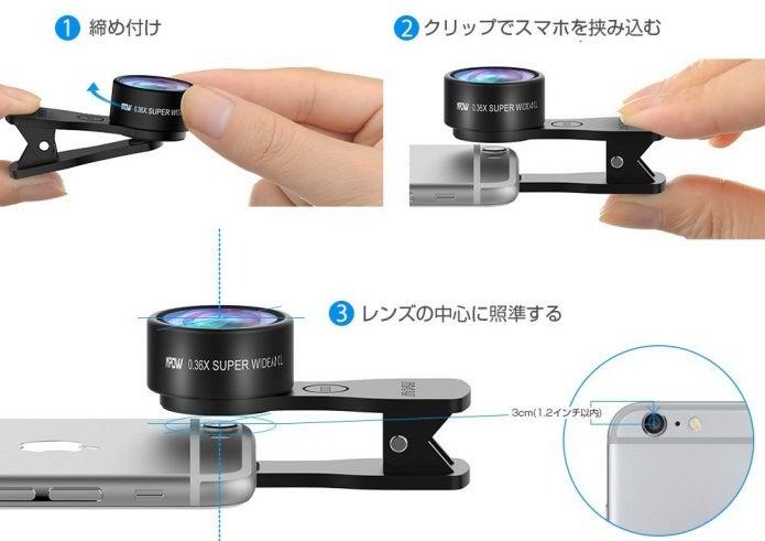 魚眼レンズをiphoneにつける方法