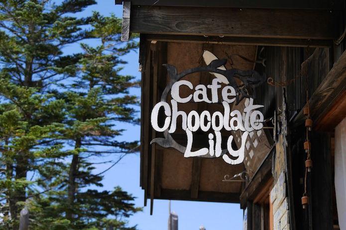 黒百合ヒュッテのカフェの看板