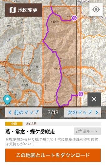 登山用GPSアプリ「ヤマレコMAP」画面