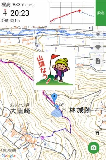 登山用GPSアプリで登頂記録をする