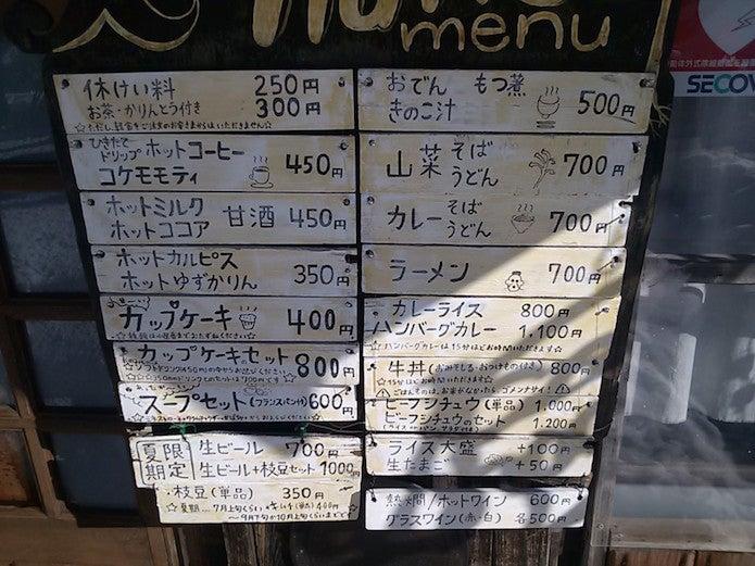 黒百合ヒュッテのカフェメニュー