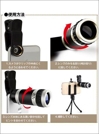 スマホの望遠レンズ装着方法