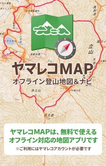 ヤマレコの登山地図アプリ