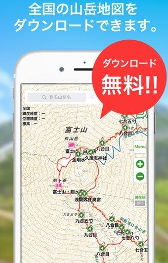 登山届けコンパスの登山地図アプリ