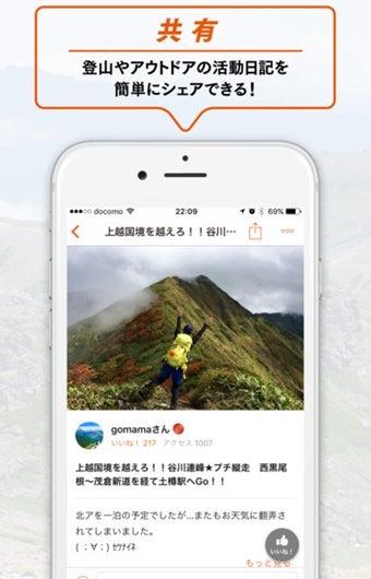 YAMAPの登山地図アプリ