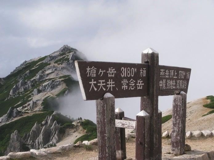 燕山荘へのアクセス