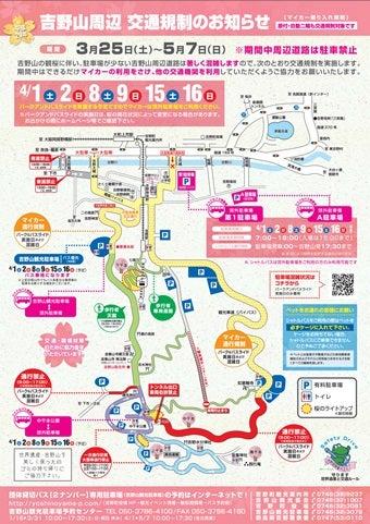 吉野山の駐車場・交通規制情報