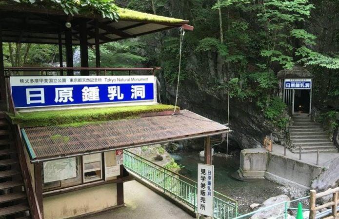 東京の奥多摩にある日原鍾乳洞