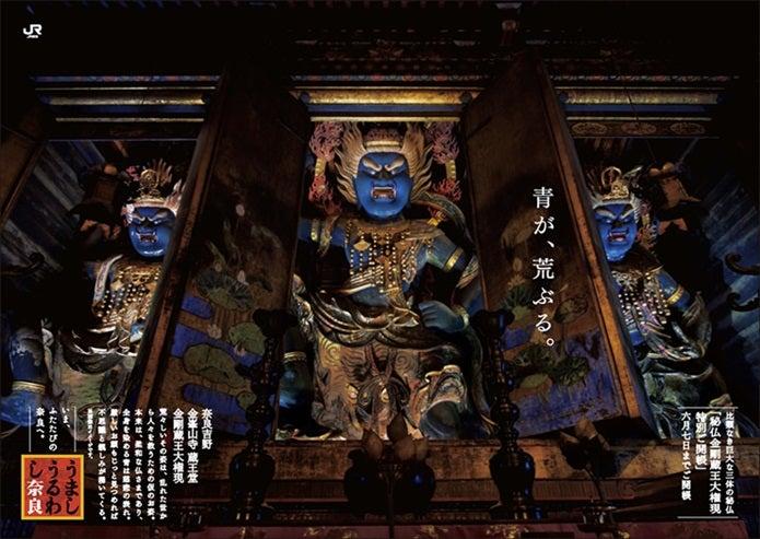 吉野山金剛山寺蔵王堂の写真