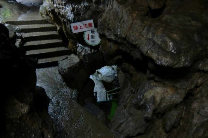 日原鍾乳洞の地獄谷