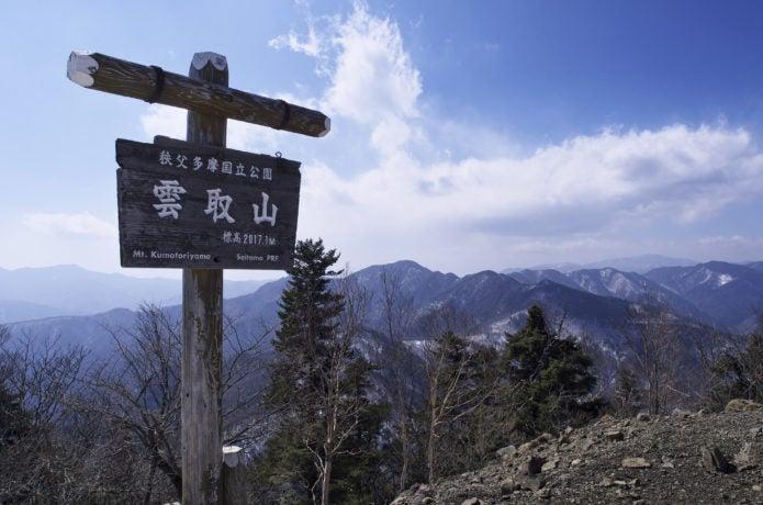 日原鍾乳洞付近の登山コース雲取山
