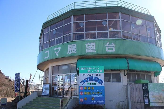 筑波山コマ展望台