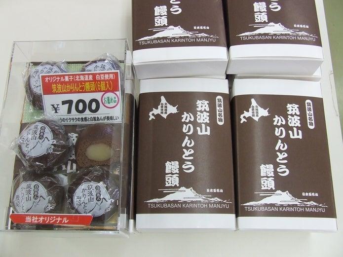 筑波山おみやげかりんとう饅頭