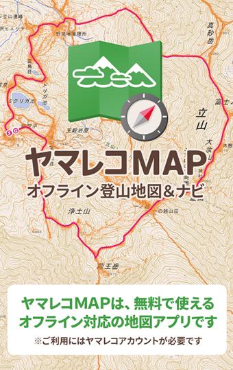 山と高原地図アプリ - 登山・ハイキング向けGPS …