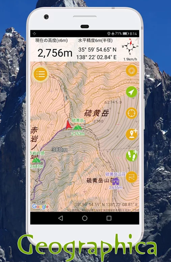 登山地図アプリのジオグラフィカ