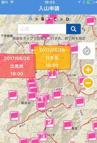 登山地図アプリの登山届のコンパス