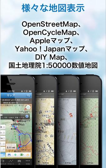 登山地図アプリのやまやまGPS