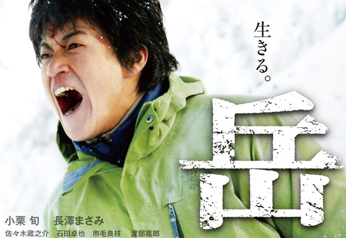 山岳映画「岳」のジャケット画像