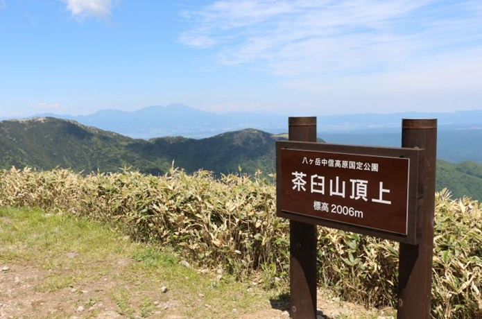 美ヶ原茶臼山山頂画像