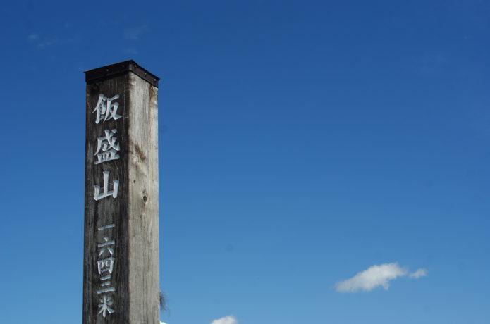 飯盛山山頂の画像