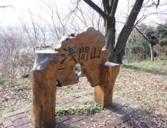 浅間山の山頂画像