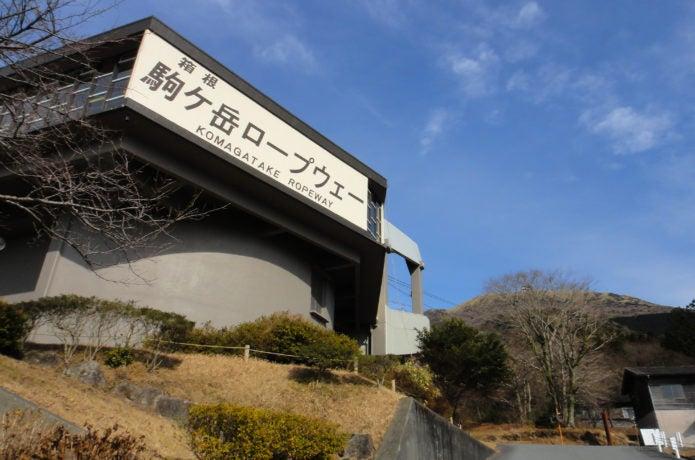 箱根駒ヶ岳ロープウェイの駅