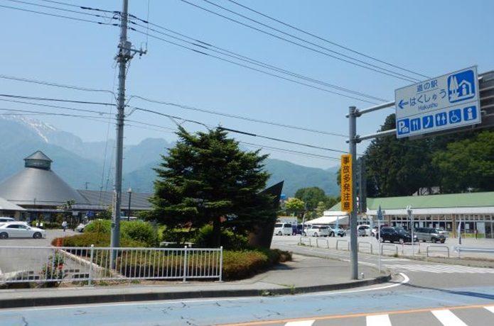 道の駅はくしゅうの画像