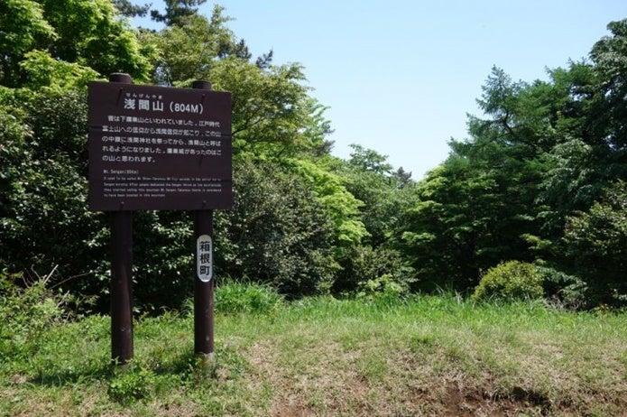 箱根浅間山の頂上画像