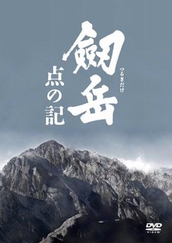 劔岳点の記ジャケット
