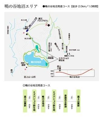 蔵王鴫の谷地沼周遊コース