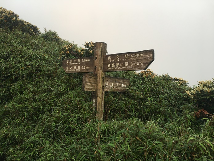 永田岳との分岐