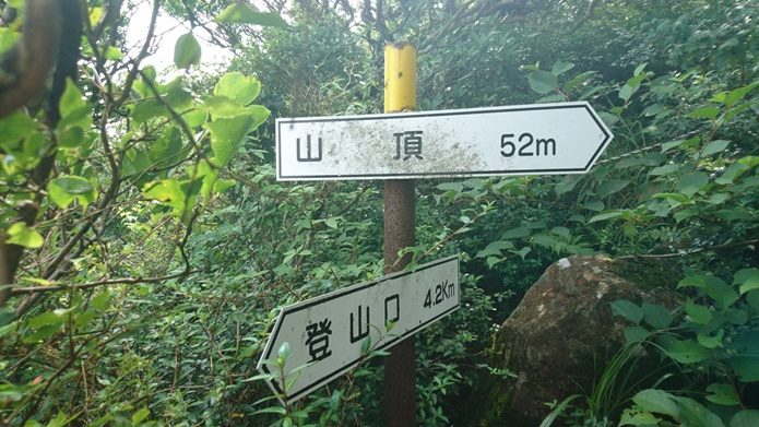 開聞岳頂上前の標識