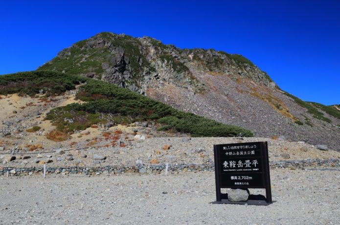 乗鞍岳畳平の画像