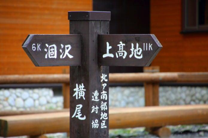 横尾山荘前