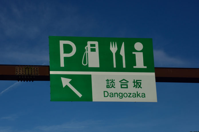 談合坂SAの標識