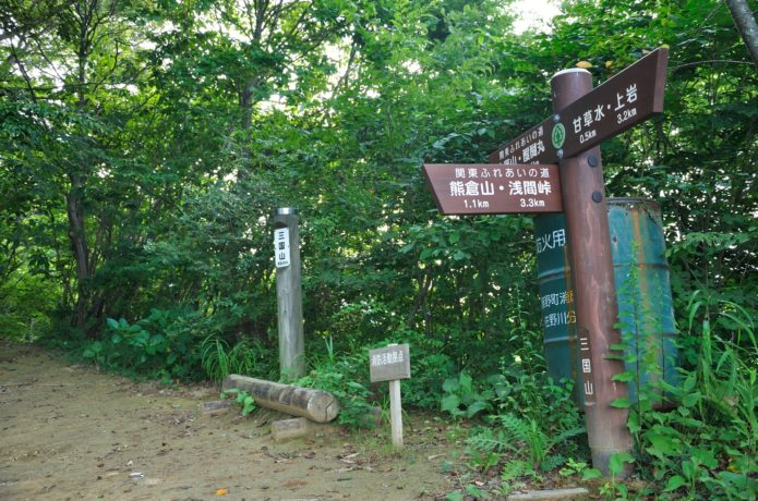 三国山山頂の画像