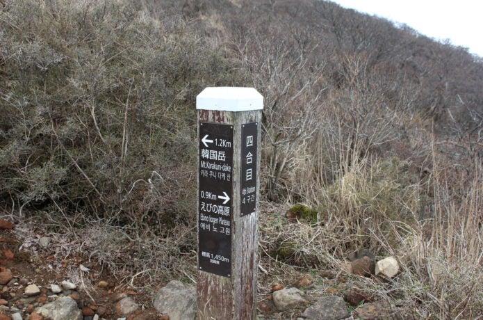 韓国岳の分岐標識