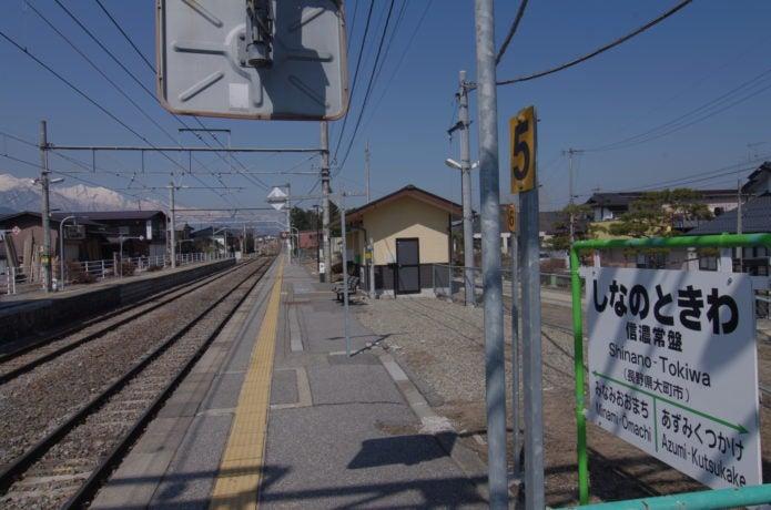 信濃常盤駅