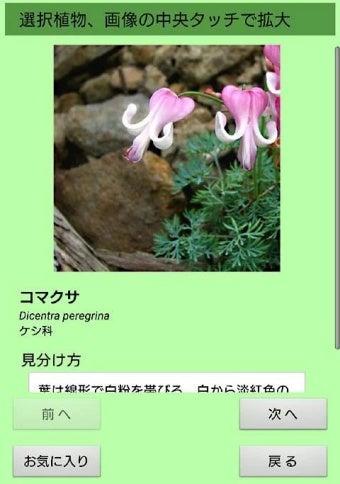高山植物アプリの画面