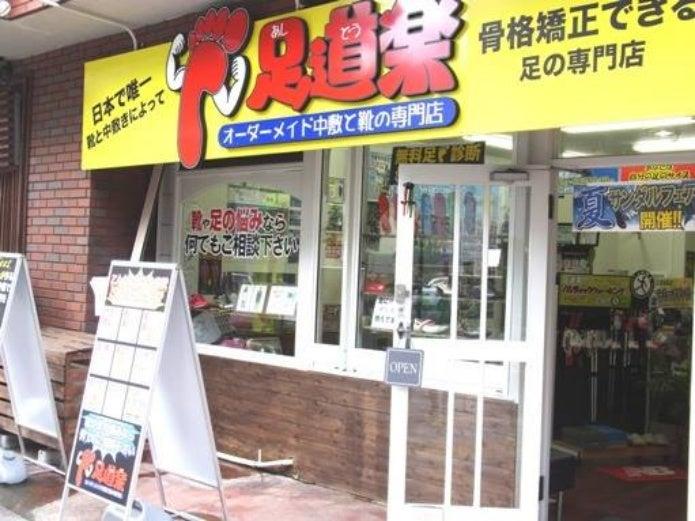 オーダーメイドのインソールが作れる足道楽の店舗画像