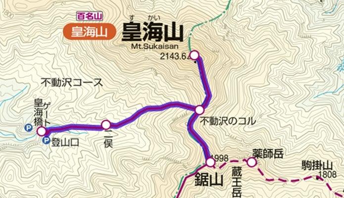 皇海橋~皇海山~鋸山登山コース